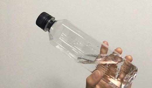 ロハコウォーターのボトルがおしゃれ!デザインがシンプルで素敵!