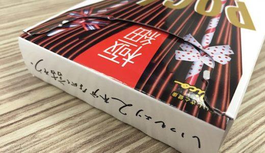 宮沢りえ出演のCM(2019)が話題?ポッキーの箱のデザインが秀逸!