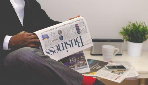 新聞広告をデザインするときのコツは?インク量やフォントに注意!