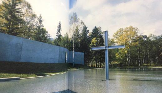 安藤忠雄のChurch on the Water(水の教会)からデザインのヒントを得る!