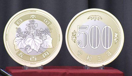 新500円玉|バイカラークラッドの意味や理由は?他の硬貨も変わる?