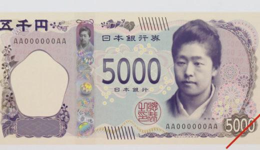新五千円札|津田梅子の写真反転はなぜ?財務省「問題ない」は本当?