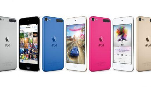 新型iPod touch第7世代が発売開始!第6世代からの変更点は?価格などを調査!