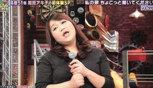 りんごちゃんの昔の写真が美人!ドラマ「ボンビーメン」に出演していた!?
