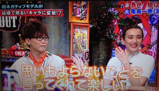 長井短は旦那・亀島一徳との結婚のおかげで明るいキャラクターに変身?