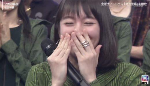 【動画】吉岡里帆がMステの椎名林檎「公然の秘密」に発狂!オタクとの声も!