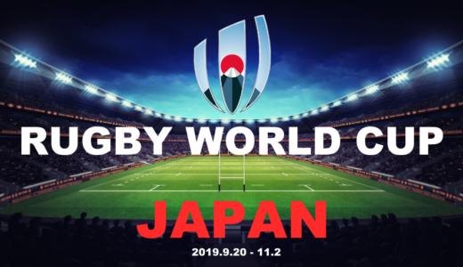 台風19号ラグビーワールドカップ2019中止はいつ分かる?試合結果は?