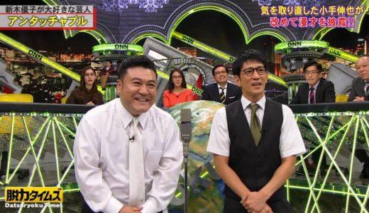アンタッチャブル柴田の復活理由は新木優子!病気休業理由は嘘で不倫妊娠!
