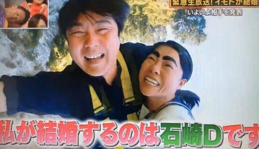イモトと石崎ディレクターの交際はいつから?2018年5月で1年半の交際期間!