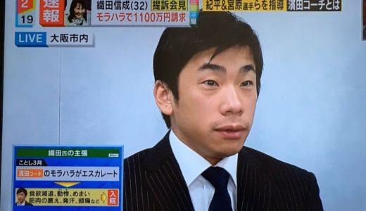 【動画】濱田美栄コーチのモラハラ内容はいつから?会見に可哀想の声!