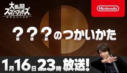 スマブラの新ファイター予想!桜井さんの3本指は2進数でベレト/ベレス!