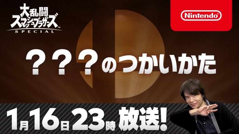 スマブラの新ファイター予想 桜井さんの3本指は2進数でベレト ベレス
