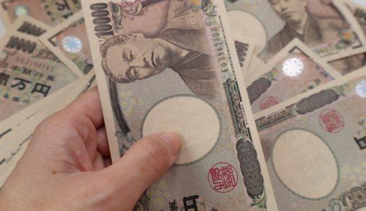 コロナ対策の現金支給はいくら?1万2千円支給ではなくて減税がいいとの声!