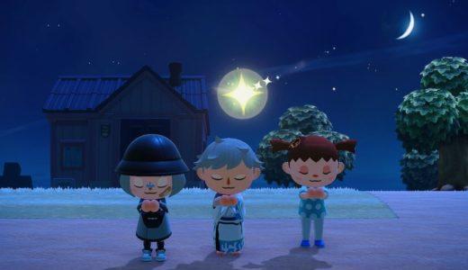 あつ森|流れ星へお祈りの仕方!夜の時間帯に空を見上げてAボタンを押す