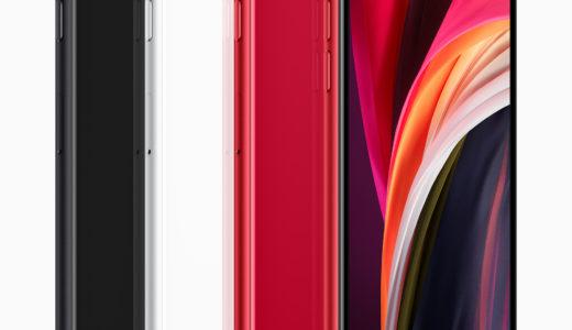 iPhoneSE新型(2020)にホームボタン復活!FaceIDよりTouchIDがいいとの声!