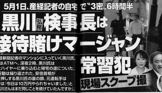 【文春】黒川検事長のスキャンダル!接待賭けマージャンで辞任の可能性?