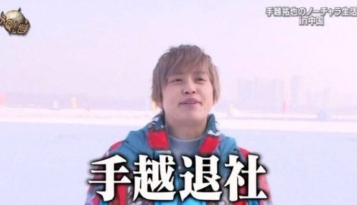 手越祐也の退所はイッテQで占い師が「じっとしていなさい」と予言!