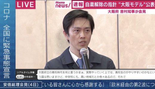 【画像】吉村知事は痩せてる?頬がこけたのはコロナ疲れの多忙が原因?