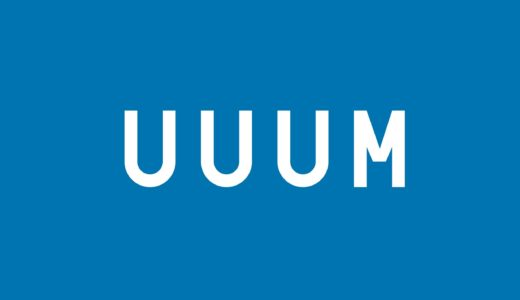 UUUM脱退続出の理由はなぜ?マネジメント料20%で取り分が多いのが原因?