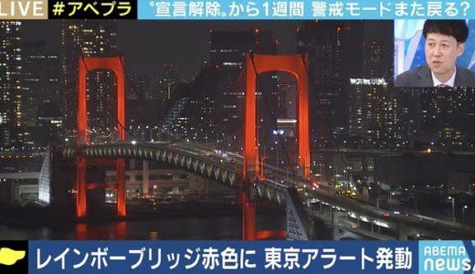 東京アラートとは?意味は警戒を呼びかけレインボーブリッジが赤に!